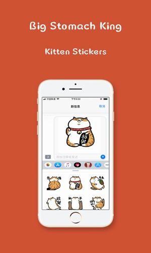 big stomach king iOS版