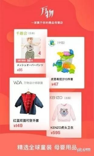 万物心选app下载