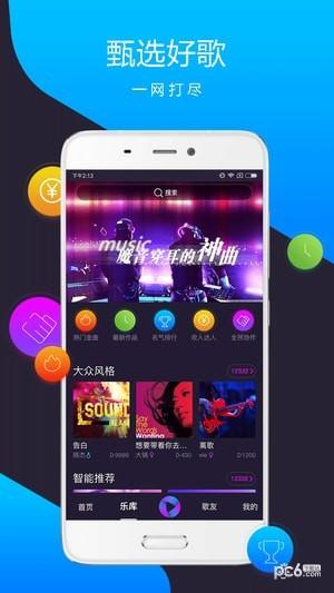 智曲app下载