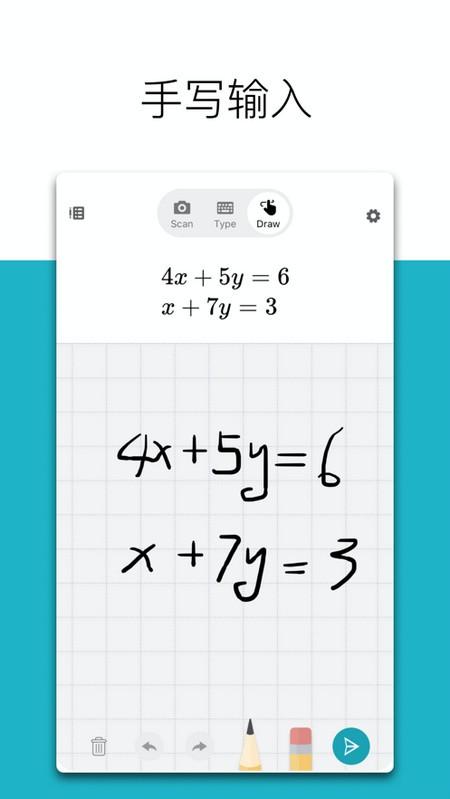微软数学电脑版