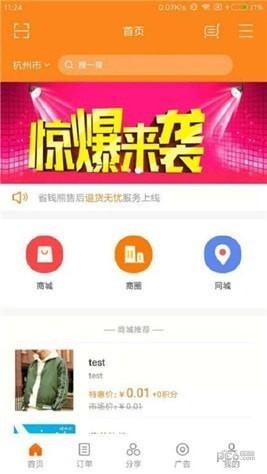 省钱熊app下载