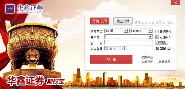 华鑫证券期权宝