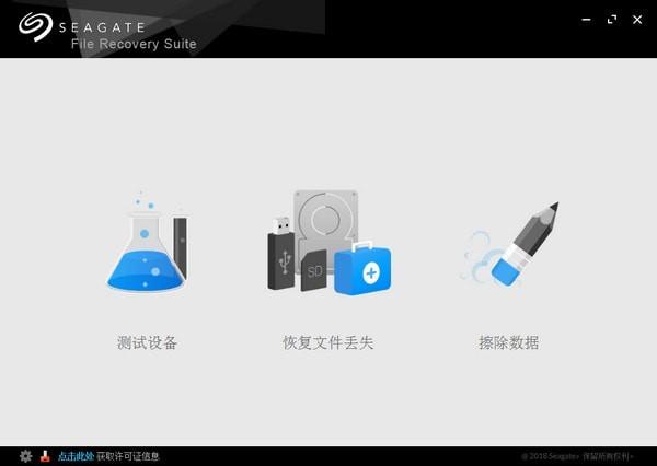 Seagate Recovery Suite(希捷数据恢复软件)