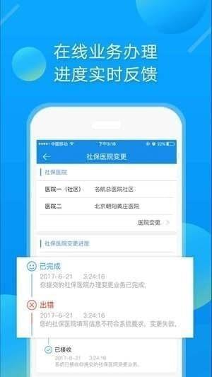中智北京app下载