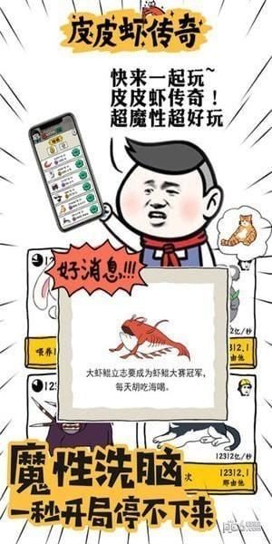 皮皮虾传奇游戏下载