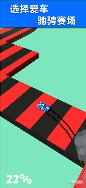全民漂移3d游戏下载
