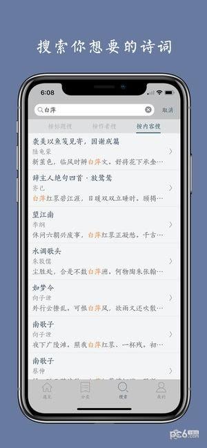 西江月app免费下载
