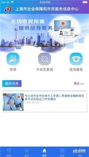 上海社保卡app