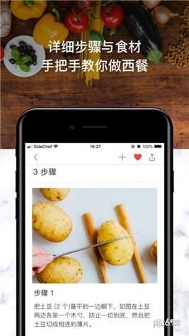 曬廚易app