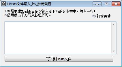 Hosts文件写入工具