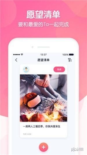 恋爱ing app下载