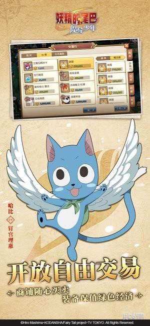 妖精的尾巴魔导少年iOS