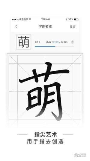 手迹造字iOS