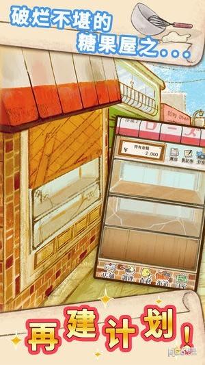 洋果子店ROSEios游戏下载