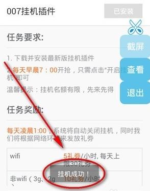 百度微任务app下载