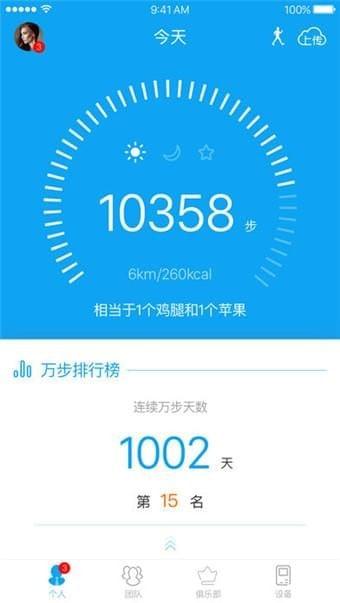 万步app