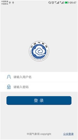 中国气象电脑版