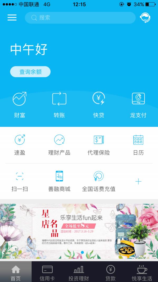 中国建设银行电脑版