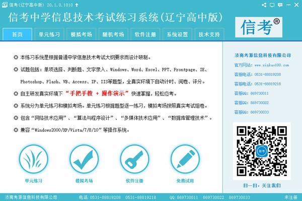 信考中学信息技术考试练习系统辽宁高中版