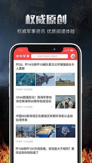 中华军事网手机版下载