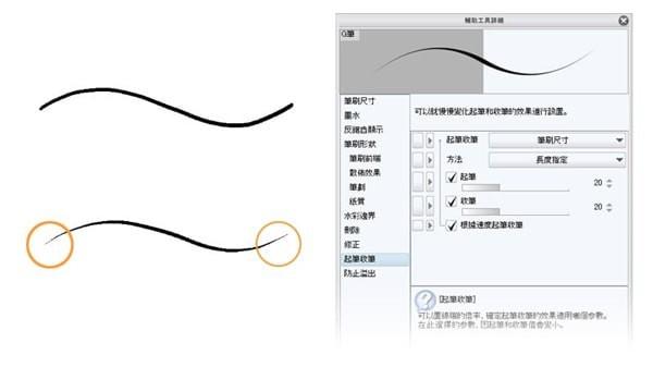 Clip Studio Paint EX中文破解版