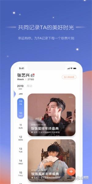饭饭星球app下载