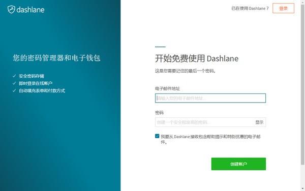 Dashlane(密码管理器Chrome插件)
