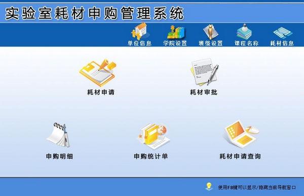 实验室耗材申购管理系统