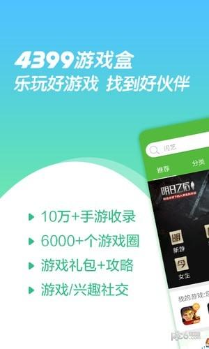 4399游�蚝�iPad版