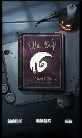 月圆之夜小米版下载