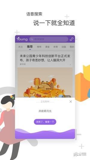 中国搜索免费下载