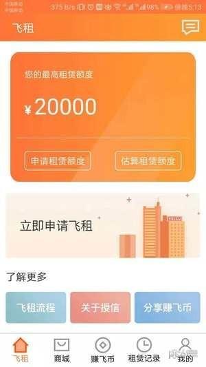 飞租分期app下载