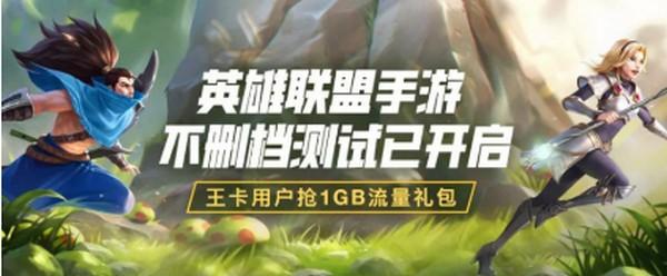 英雄联盟手游腾讯王卡免流吗