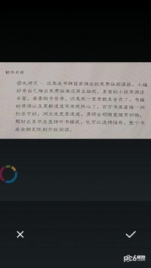 智能扫描王手机版下载