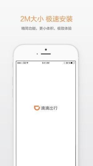 滴滴出行极简版app下载