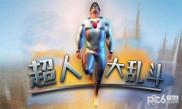 超人大乱斗游戏下载