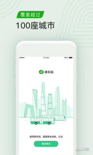 乘车码app下载