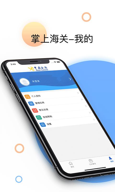 掌上海关(图4)