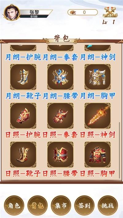 仙域斩妖传ios