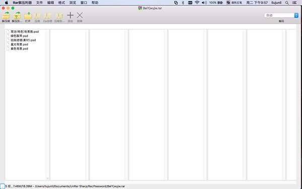 Rar解�豪�器Mac版
