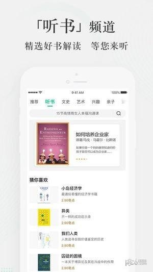 爱奇艺知识app下载