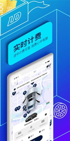 联动云租车员工版app下载