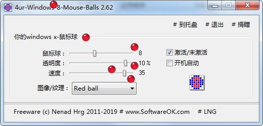 4ur-Windows-8-Mouse-Balls(桌面鼠标跟随)
