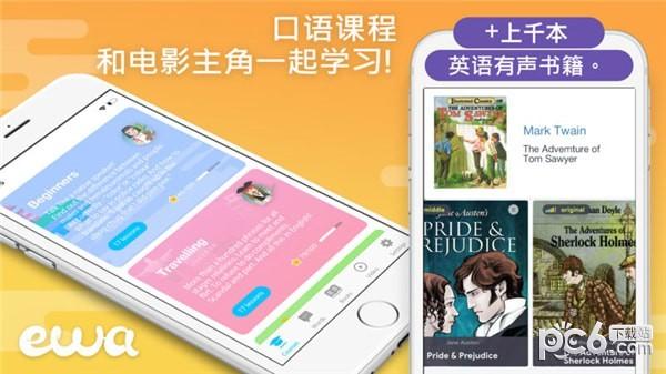 夏娃大师app
