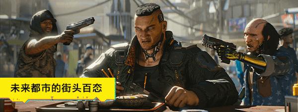 E3:《�博朋克2077》Steam���^298元 支持���Z配音
