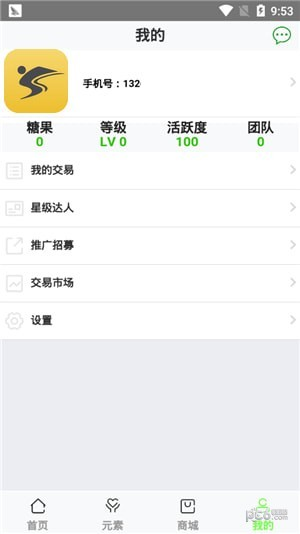 派步app下载