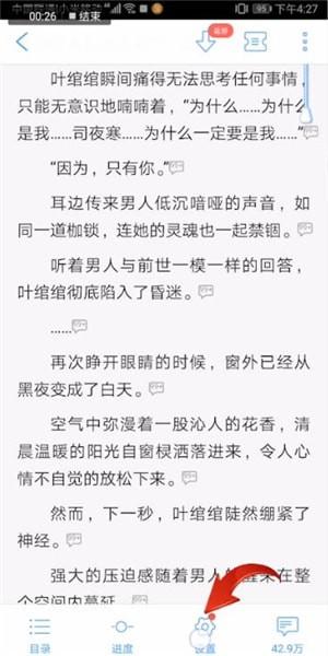 《QQ阅读》听语音方法介绍