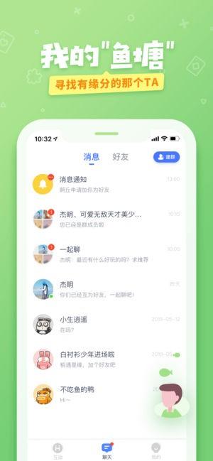 爱奇艺友趣app下载