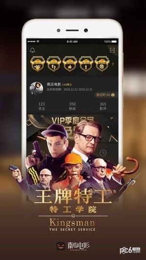 南瓜电影app