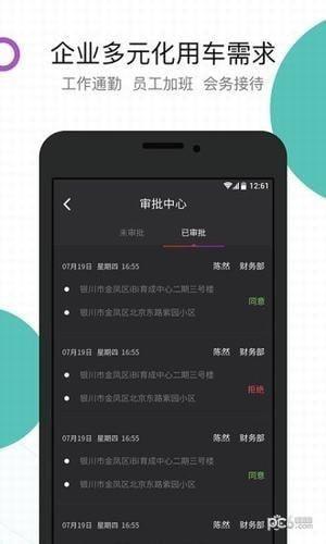 妥妥E行app下载